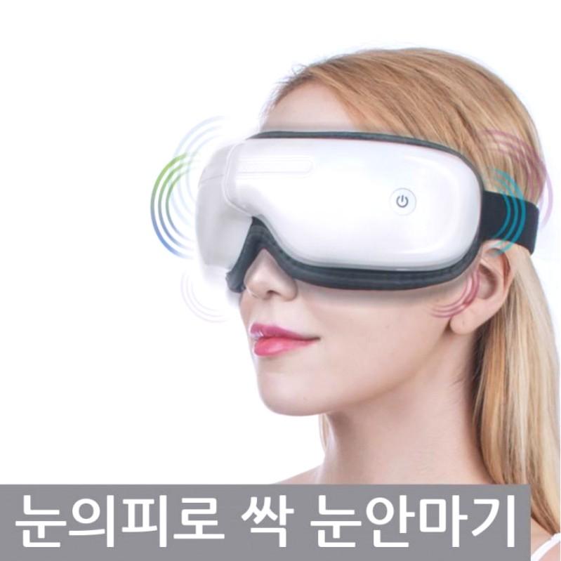 제이피샵 눈피로 개선 온열 힐링 눈마사지기 안마기, 1개