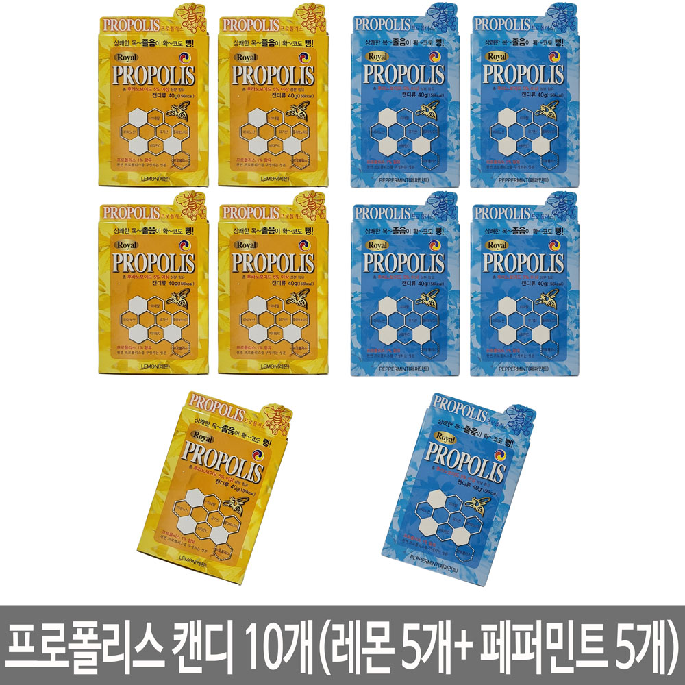 로얄프로폴리스 목캔디( 레몬맛 5개 + 페퍼민트맛 5개 )