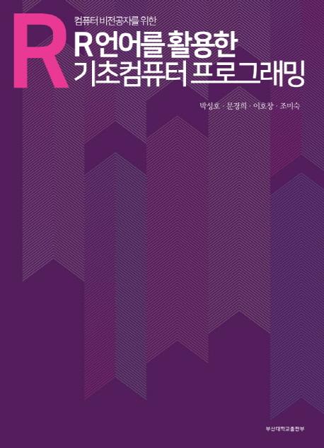 컴퓨터 비전공자를 위한 R언어를 활용한 기초 컴퓨터 프로그래밍, 부산대학교출판부