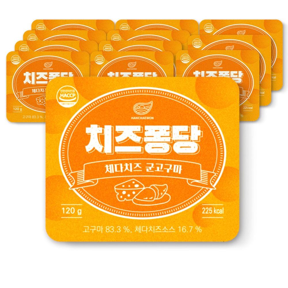 한채원 껍질벗긴 체다치즈품은 리얼미니군고구마 치즈퐁당, 12팩, 120g