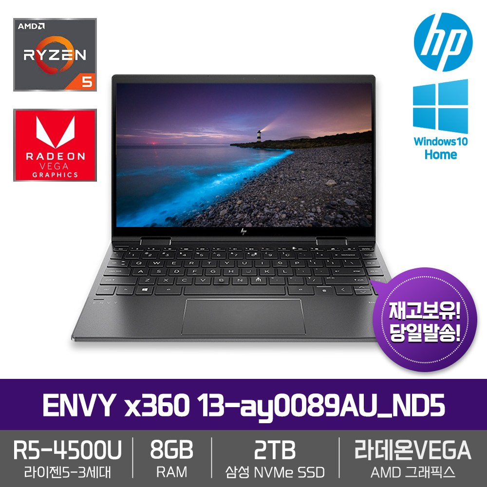 HP ENVY x360 13-ay0089AU_ND5 [R5-4500U+RAM8GB+삼성NVMe2TB+13.3 IPS FHD Touch+Win10]