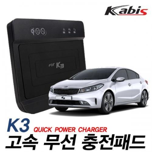 라라무역 K3 퀵파워차저 고속 무선 충전패드 차량용 무선충전기 자동차스마트폰거치대, 무선충전패드+전용 매립형 모듈