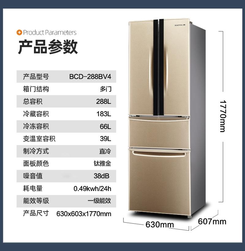 냉장고500리터900냉장고 500 900 리터Xiaoya 418L 도어 일반냉장고 123, 288L 티타늄 Yajin 멀티 도어 3 온도