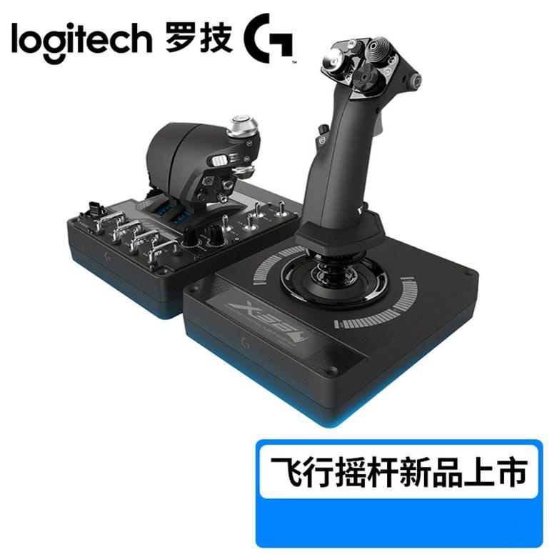로지텍 X56 X52PRO 호타스 플라이트시뮬레이터 비행 조이스틱, 개, Logitech X56 Hotas RGB 비행 스틱