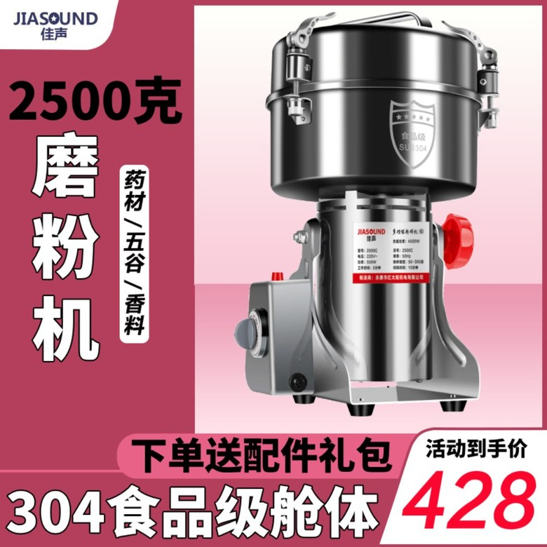 가정용 업소용 다용도 대용량 곡물 맷돌 약재 믹서 분쇄기, L-25-4761494557