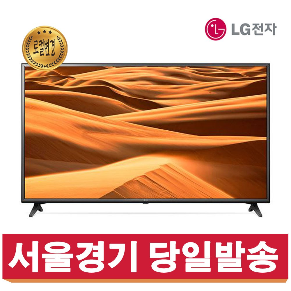 LG전자 스마트TV ThinQ 55인치 리퍼 4K UHD 55UM6910 (2019년), 센터방문수령