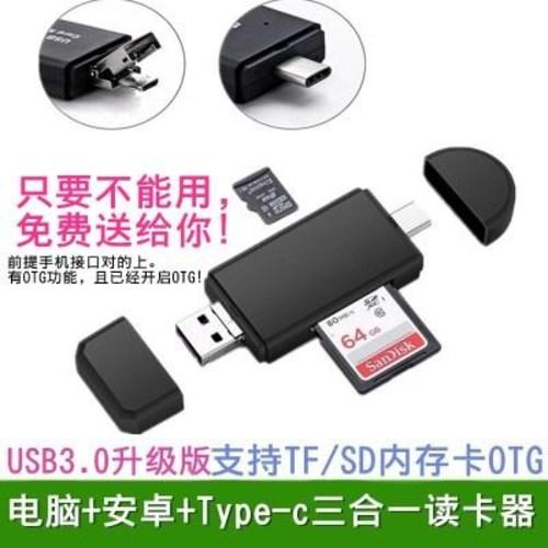 sd 카드 리더기 블랙박스 ufs 네비 USB3.0 컴퓨터 안드로이드폰 OTG type-, 01 YC310 컴퓨터+안드로이드 2합1 블, 01 USB3.0
