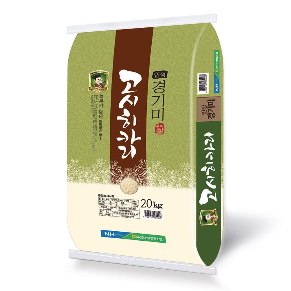 밥선생 안성 고시히카리쌀 20kg 2020년 햅쌀, 1개