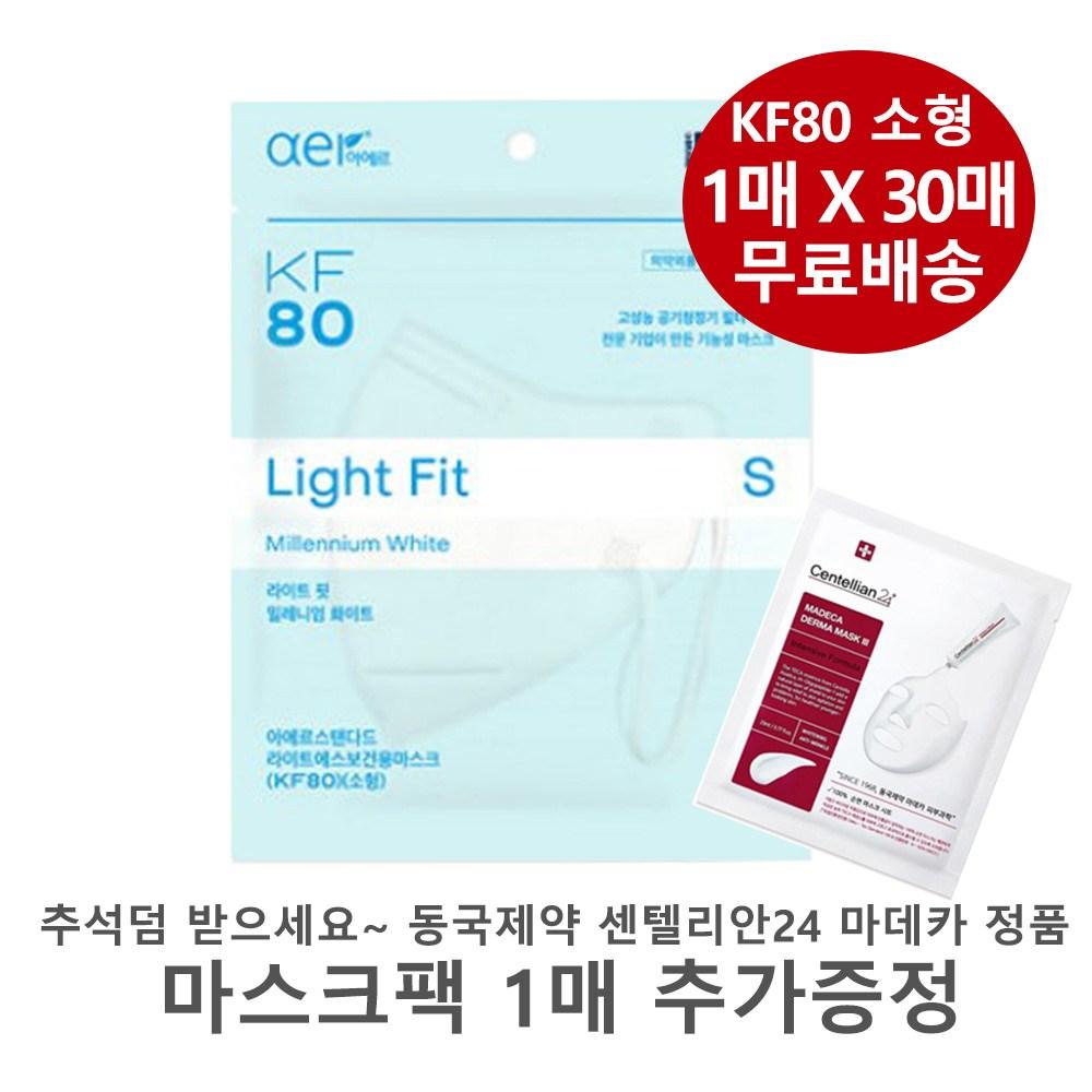 아에르 라이트 핏 KF80 소형 마스크 30매 개별포장