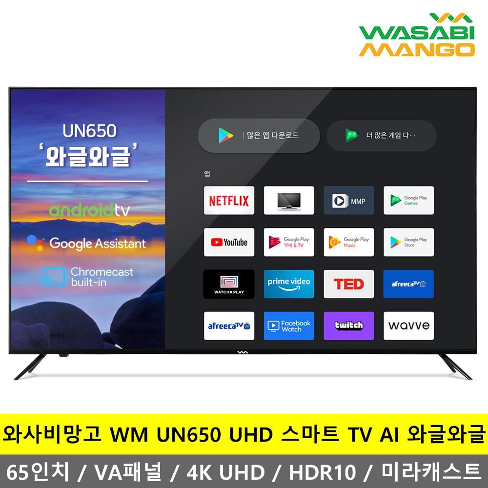 와사비망고 WM UN650 UHD 스마트TV 65인치 VA패널 4K UHD AI 와글와글 TV K, 스탠드 택배 (POP 5301912623)