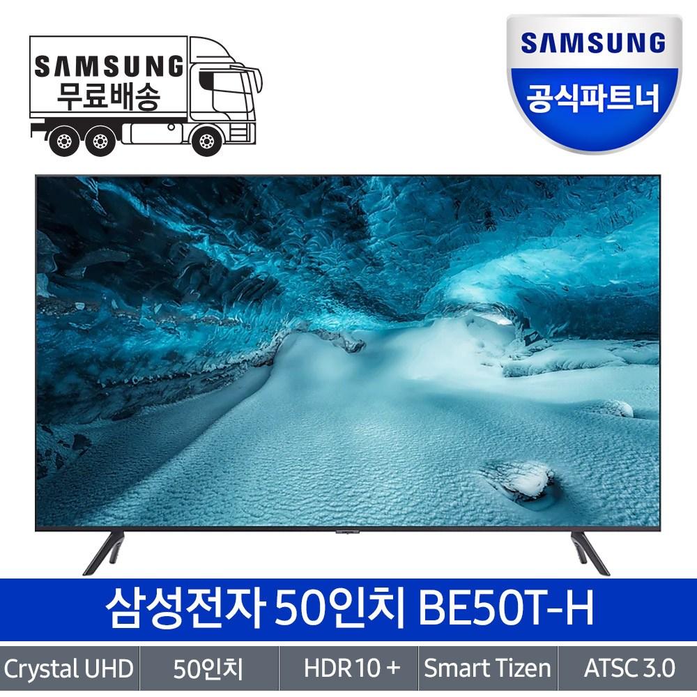 삼성전자 UHD 비지니스 TV 50인치 55인치 64인치 75인치, 방문설치, 50인치 스탠드형