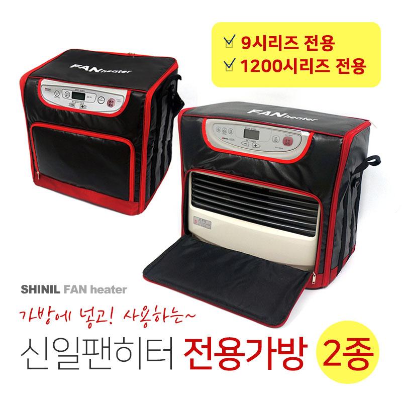 신일팬히터 전용가방 (2종) 9시리즈/1200시리즈, 신일팬히터가방(9시리즈)