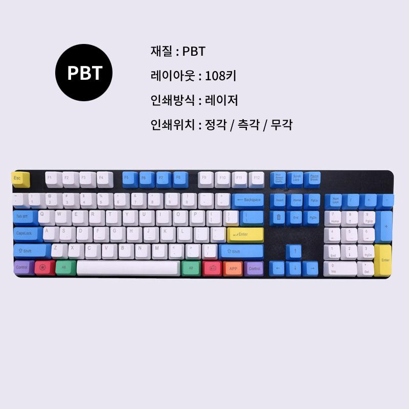 나나아이몰 PBT 키보드 키캡 OEM 높이 분필 돌치, 07 분필, 측각