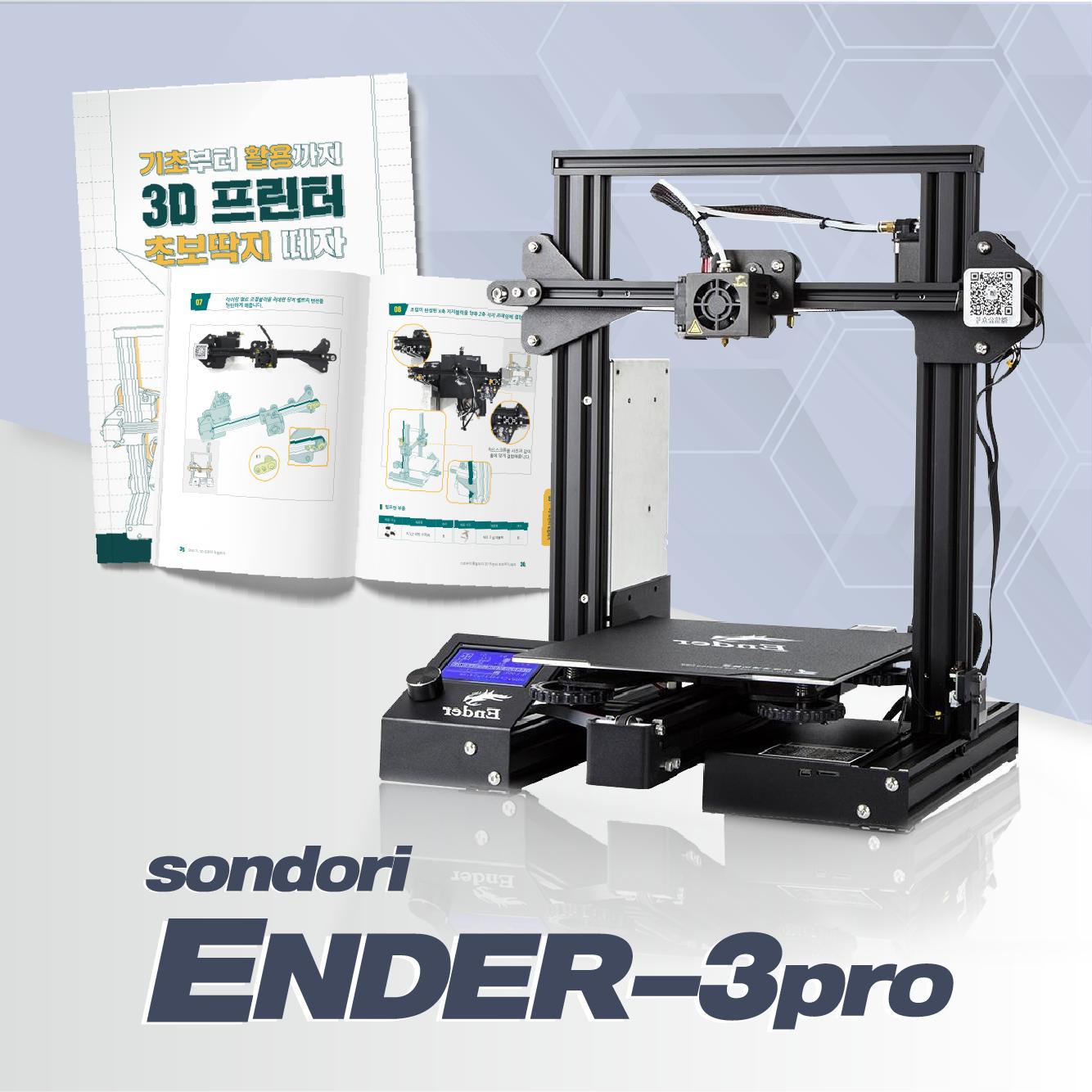 손도리닷컴 당일 발송 Ender3 Pro 한글교재 포함, Ender-3 Pro 예약 구매