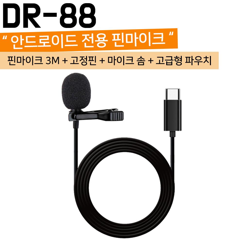 온라인강의 방송 핸드폰마이크 USB타입 C커넥터 핀마이크 DR-88