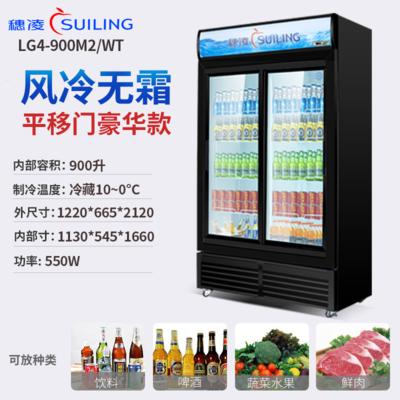 쇼케이스 SUILING냉장고 평행이동 더블도어 냉풍 냉장 신선 진열장 스탠드형 상업용 맥주 냉장고 음료수냉장고, T02-900리터 직사각형 1.22미터 평행이동 문에 서리가 없습니다 냉풍