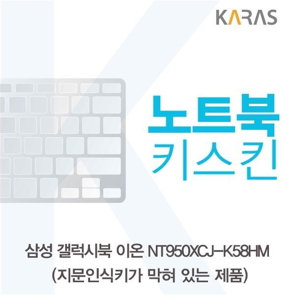 갤럭시북 이온 NT950XCJ-K58HM 노트북키스킨 노트북키커버 자판보호B, 1개, 실리스킨