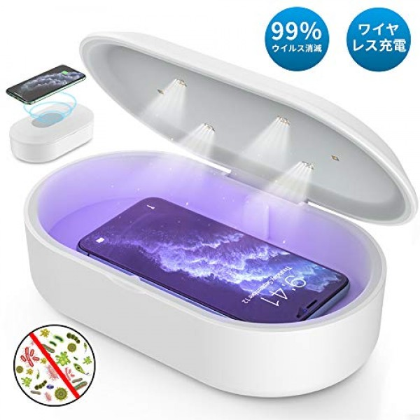 IHOVEN 자외선 소독 상자 스마트 폰 소독 상자 UV 휴대폰 살균 장치 마스크 살균 소독 상자 스펀지 퍼프 살균 UV 자외선 케이스 무선 충, 단일상품