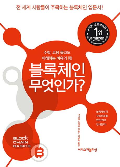 블록체인 무엇인가?:전 세계 사람들이 주목하는 블록체인 입문서!, 이지스퍼블리싱