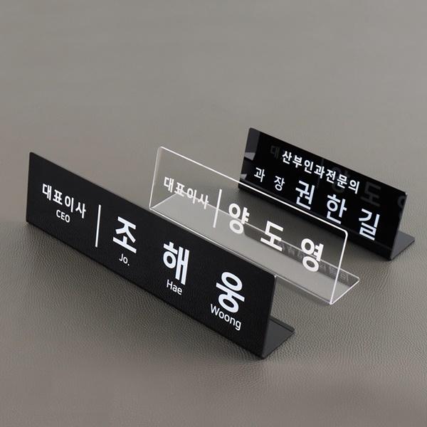 아코빅스 아크릴 명패 대표이사 원장 제작 이름판