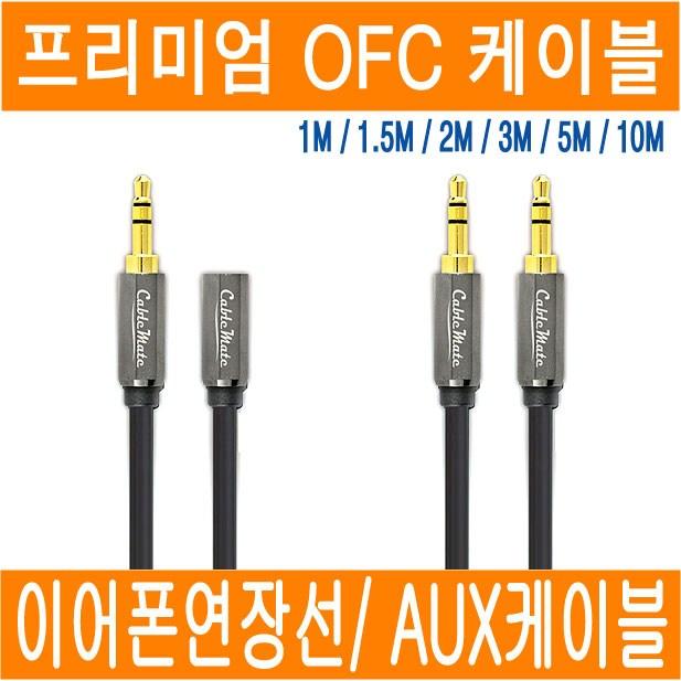 디프 이어폰 연장선 AUX케이블 3극 4극 이어폰 분배기 분할젠더 분리 잭 스테레오 이어폰연장선 연장케이블 2.5 3.5 5.5 변환 젠더 1M 1.5M 2M 3M 5M 10M, B1-1. 프리미엄 AUX케이블(수/수_1M)