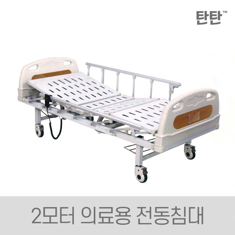 탄탄 2모터 의료용 병원용 전동침대, 1대 (POP 1063742815)