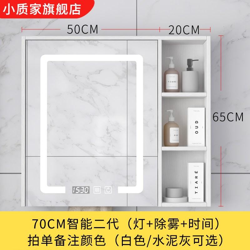 욕실수납장 스마트 욕실 거울수납장 벽식 화장실 안티포그 화장대 수납 원목 방수 라이트내재, T07-70CM스마트 2세대(시간+램프+안티포그)