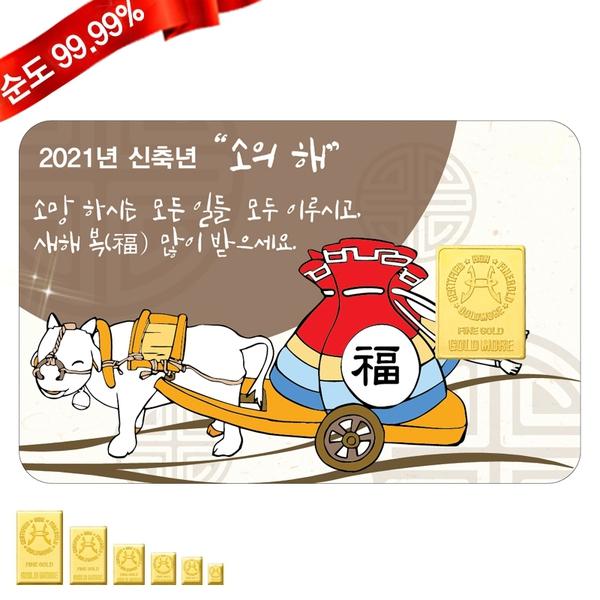 순금카드 골드바 10g 24K [2021새해 신축년 소띠해] 축하 선물