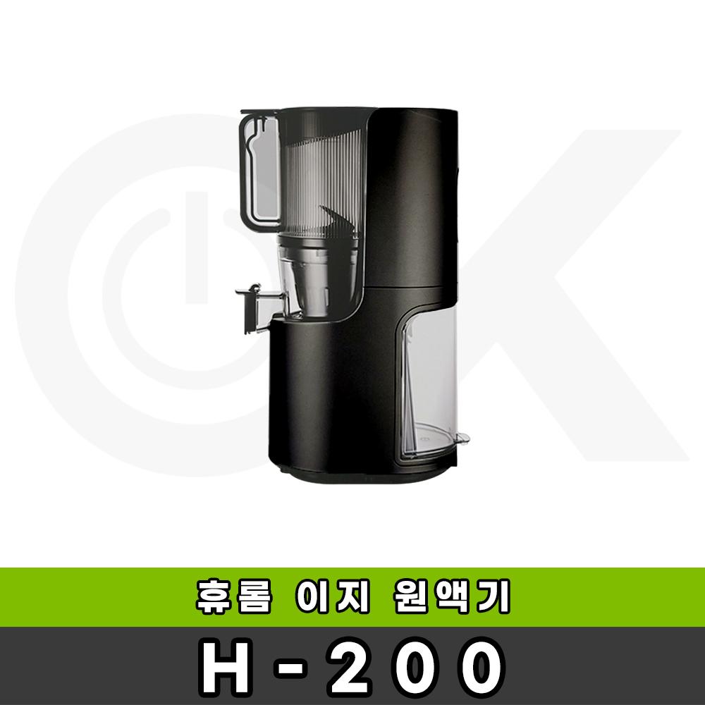 [휴롬] (인기상품) 이지(H-200-RFA03/H-200-BBFA03/H-200-DBFA, 색상:블랙
