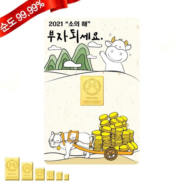 순금카드 골드바 5g 24K [2021새해 신축년 소띠해] 기념 선물