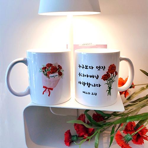 어버이날 선물 카네이션 머그컵 부모님 선물 제작 머그컵, 멋진우리아버님