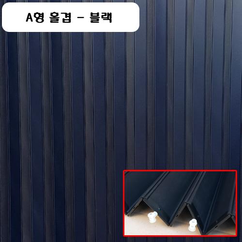 썬라인 A형 홀겹무지 홀딩도어 자바라 중문 주름문 접이문 파티션, A형-홀겹 블랙무지