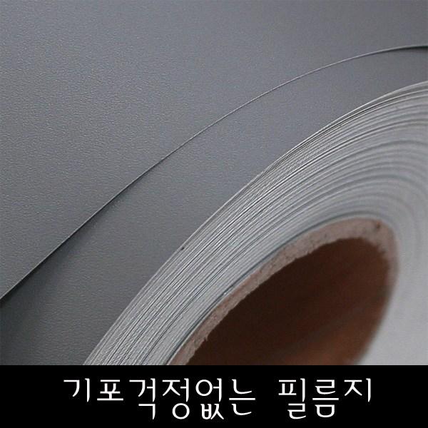 벨라 주방리폼 무광 회색 인테리어필름지