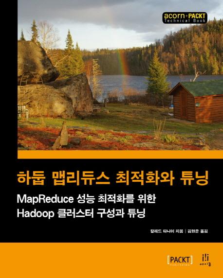 하둡 맵리듀스 최적화와 튜닝:MapReduce 성능 최적화를 위한 Hadoop 클러스터 구성과 튜닝, 에이콘출판
