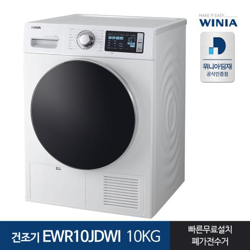 위니아딤채 장마철엔 꿉꿉냄새 제거 필수 건조기 10kg 3중먼지필터 저소음모터, 단일상품