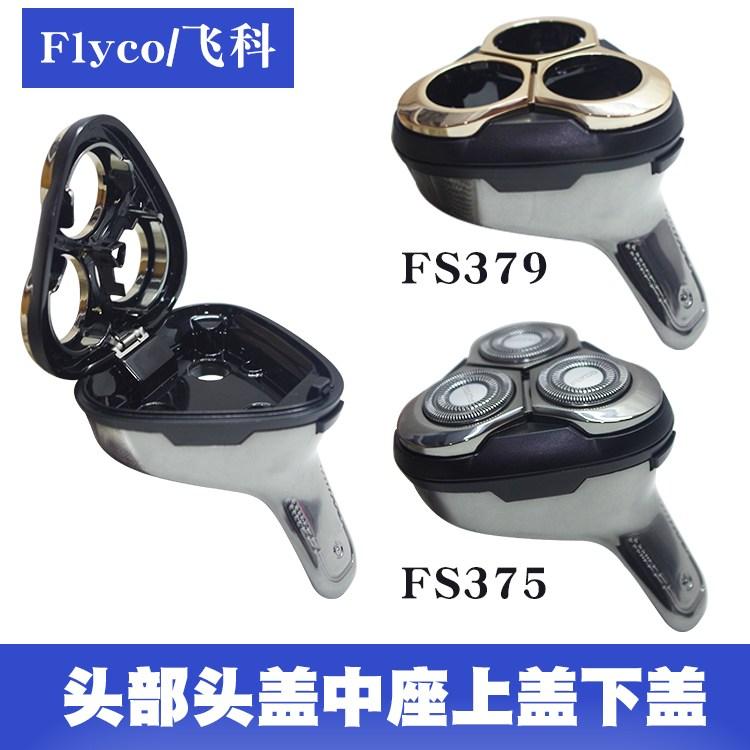 면도기소모품 사용 FLYCO면도기 면도기 FS부속품 두부 칼날 헤드커버, 기본, T14-FS339중앙 좌석+헤드커버