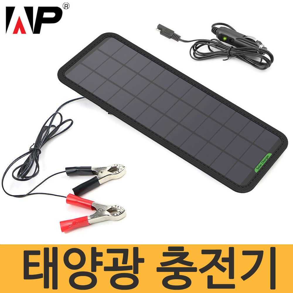 Allpowers 7.5W 18V 태양광충전기 자동차 배터리 방전방지-블랙박스 상시전원, 7.5W 태양광충전기