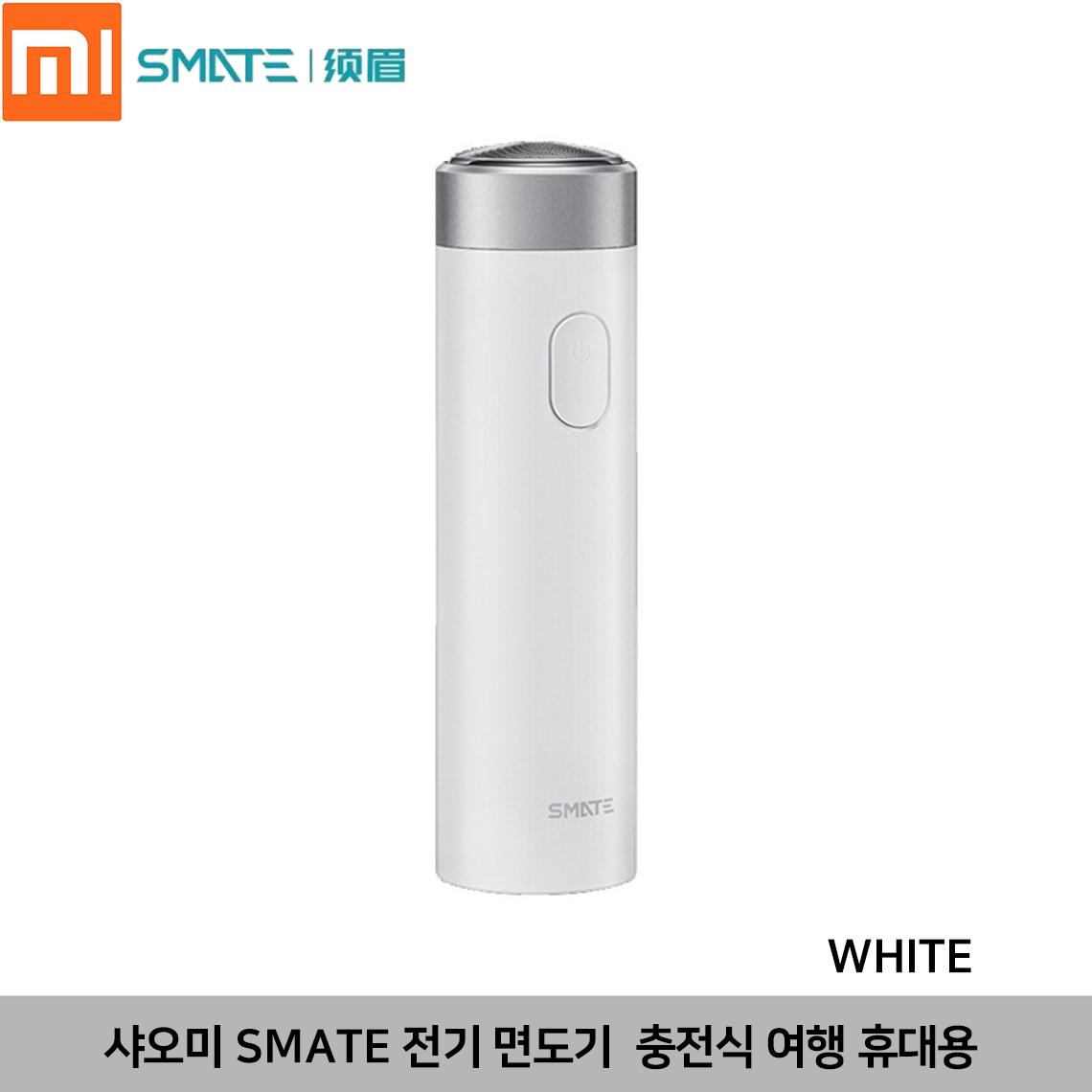 샤오미 SMATE 전기 면도기 남성면도기 빠른 충전 휴대용 수납 USB 충전식 여행 건습 양용, 화이트, SMATE-Shaver-Standard-White