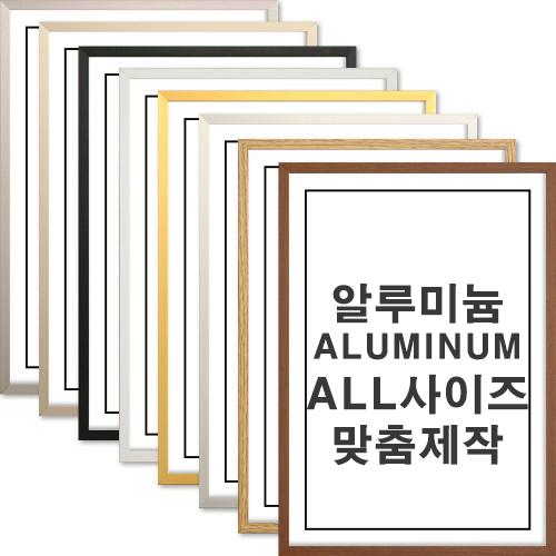 신원액자 알루미늄 액자 A4 A3 A2 A1 5070, 화이트