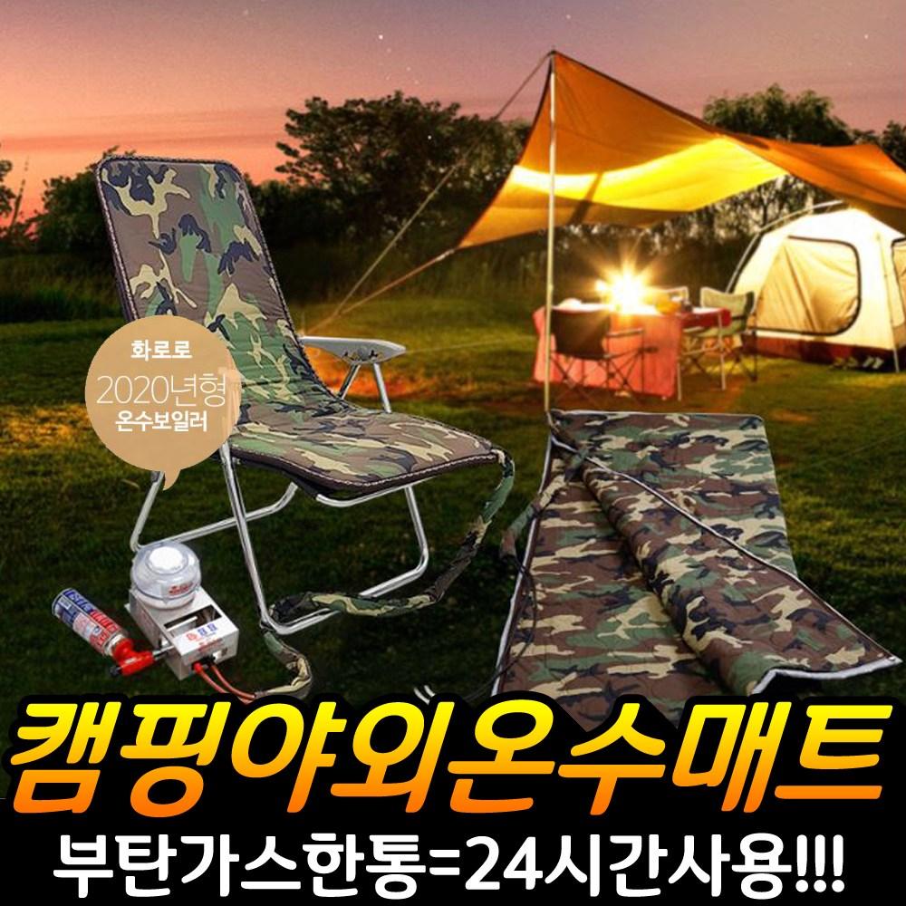 뉴화로로 야외용 온수매트 캠핑온수매트 캠핑용온수매트 낚시 등산 야외용온수매트, 옵션 05.보일러만(부탄가스용/화이트)
