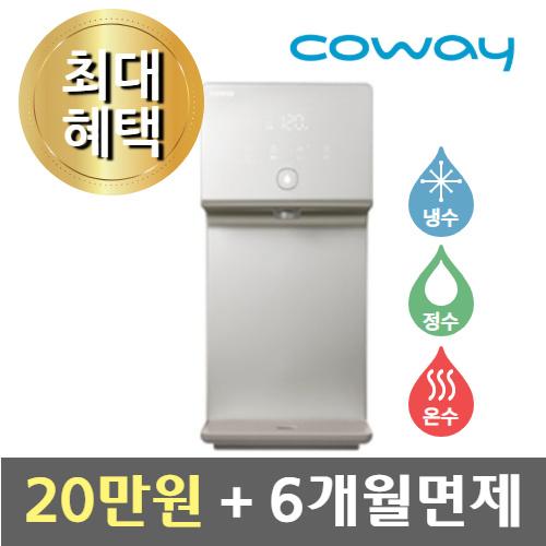코웨이 아이콘 냉온정수기 CHP-7210N (셀프형) 20만원+6개월무료, 베이지