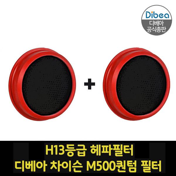 디베아 차이슨 M500퀀텀 / X30 / RQ40 / F20MAX 전용 H13등급 헤파필터 청소기필터 1+1