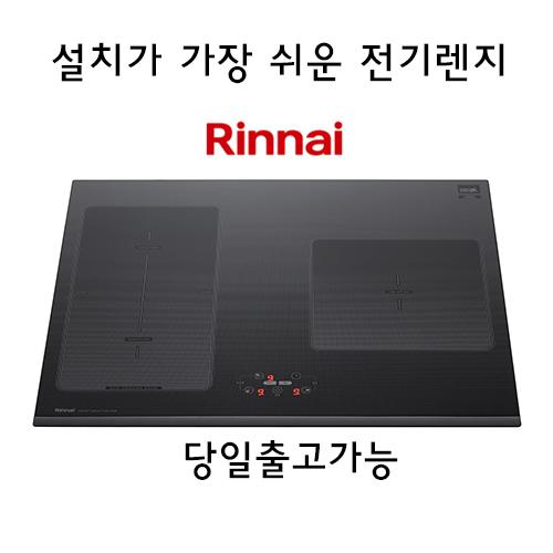 린나이 RIH-BM300AB 전기레인지 인덕션3구 빌트인