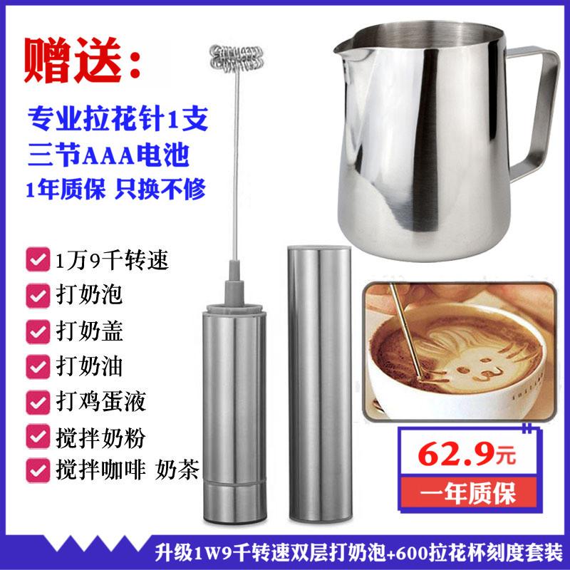 전동 우유 거품기 라떼 달고나 커피 만드는법, 우유 거품기 + 600ml 계량컵
