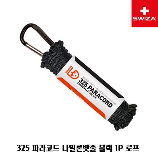 325 파라코드 나일론밧줄 블랙 1P 로프 텐트줄 빨래