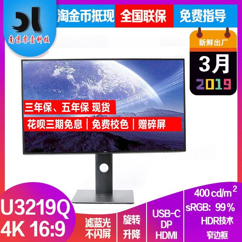 모니터주변기기 Dell델 U3219Q5년 품질 32inch4K HDR USB-C모니터, T02-5년 미개봉, C01-공식모델