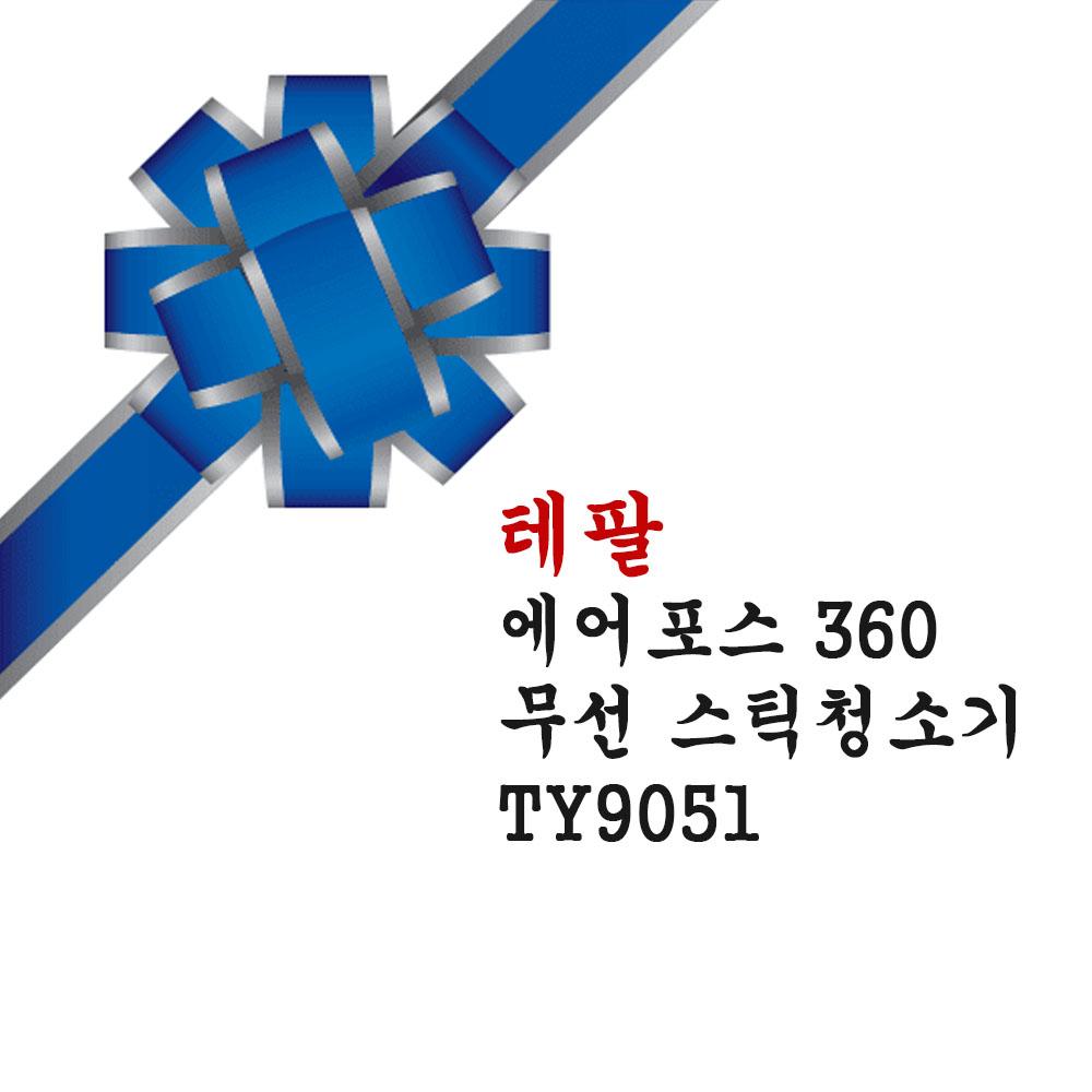 테팔 에어포스 360 무선 스틱청소기 TY9051
