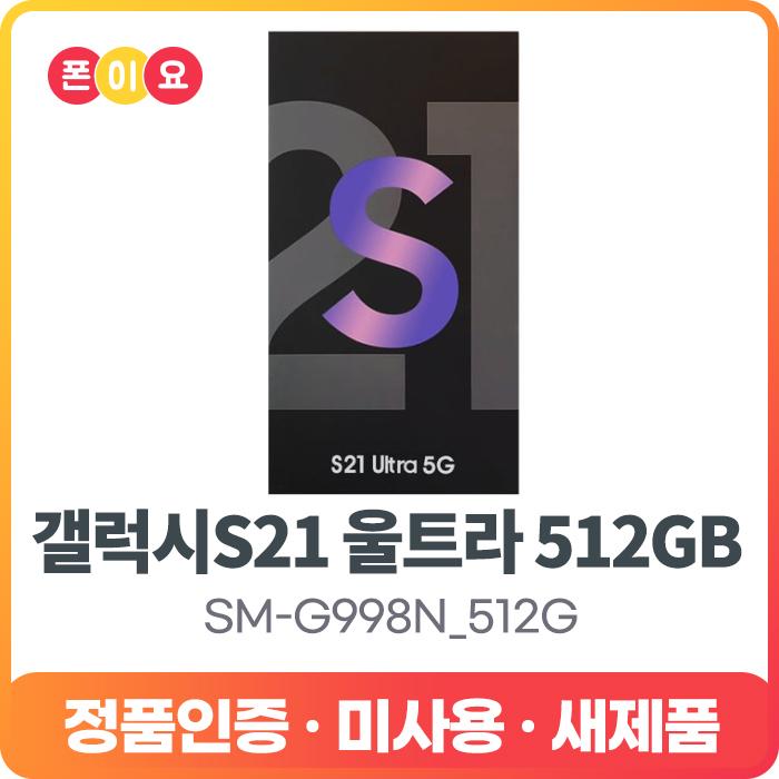 삼성 갤럭시S21 울트라 512GB SM-G998N 자급제 공기계, 2.공기계[단순개봉.미사용.새제품], 팬텀 블랙