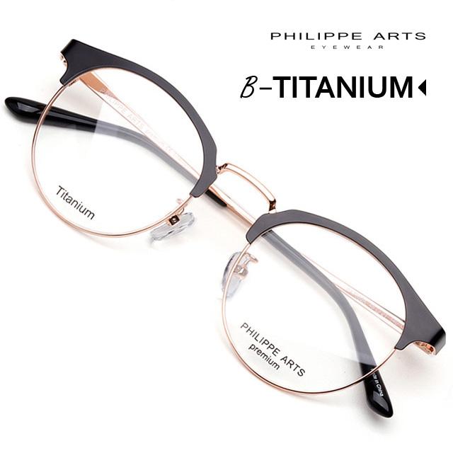 필립아츠 베타티타늄 안경테 PA7002K-C2 초경량 안경