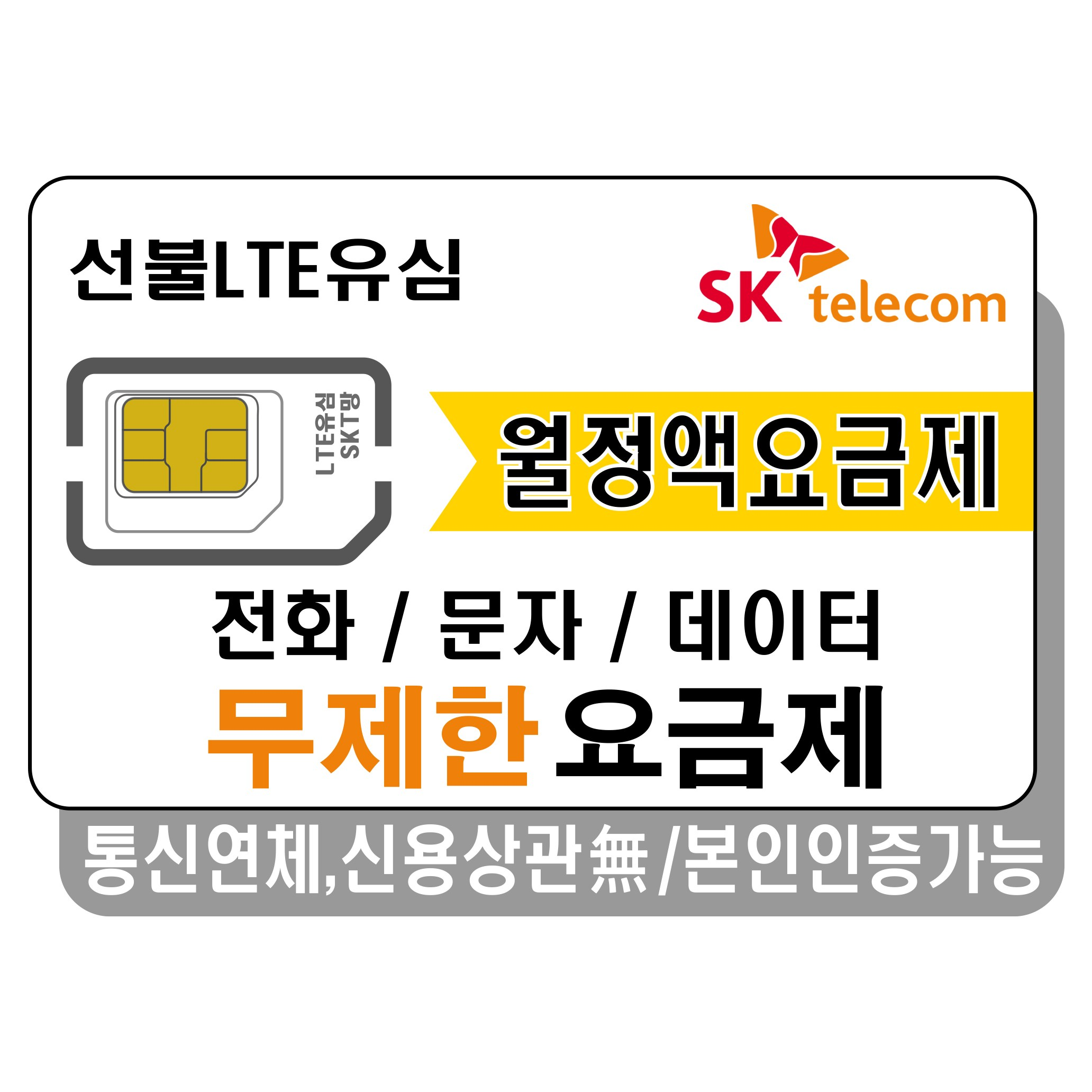 프렌즈모바일 SKT선불폰 무제한 요금제 선불유심 유심개통, 1개, 선불데이터11G